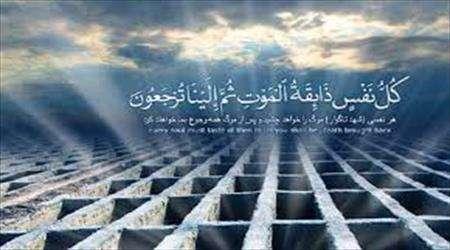 یادمرگ و حدیثی از امام هادی(علیهالسلام)
