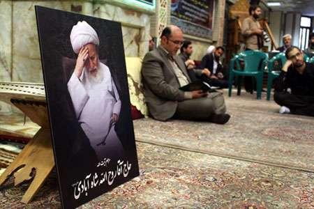 مراسم بزرگداشت آیت الله شاه آبادی در شهر تهران برگزار شد