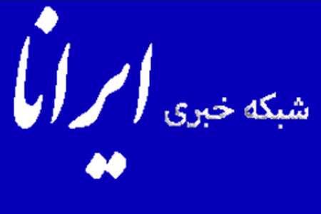 شبکه خبری ایرانا