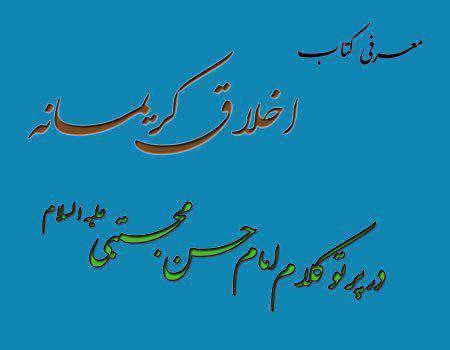کتاب شرح حدیث امام حسن مجتبی علیه السلام