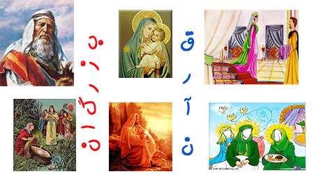 7 تن از بزرگان قرآني: