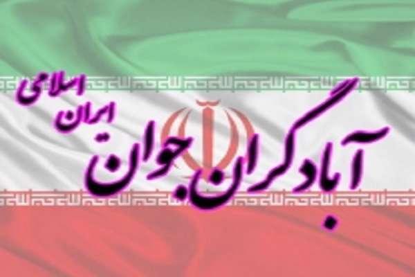 مجمع شورای مرکزی جمعیت آبادگران