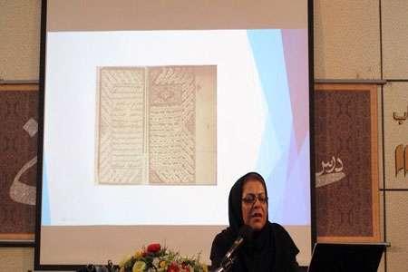نقد «آثار منثور خواجوی کرمانی