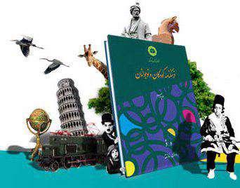فرهنگنامه کودکان و نوجوانان ایران