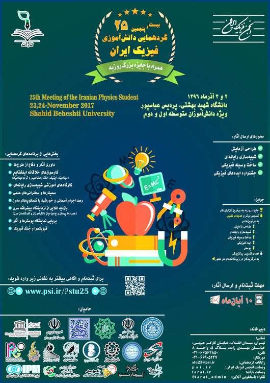۲۵مین گردهمایی دانشآموزی فیزیک ایران
