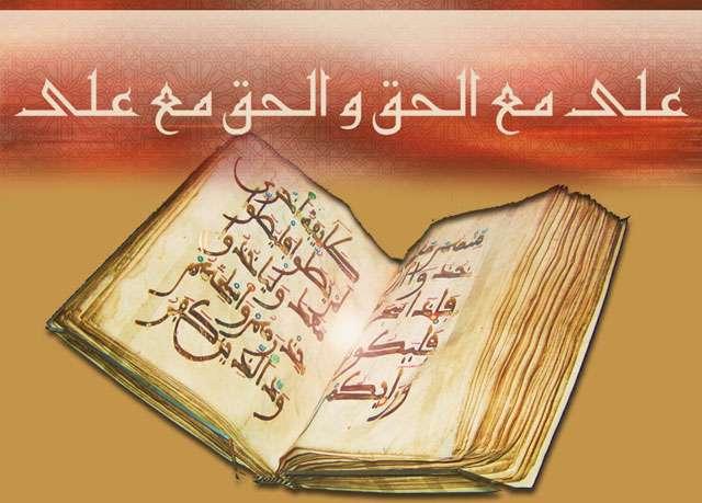 چند معنی تازه در ترجمۀ لغات نسخه ای از نهج البلاغه