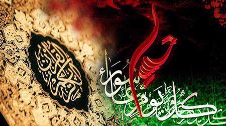 حسین علیهالسلام، تفسیرگر عملی مفهوم