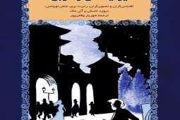 کتاب کمیک استریپ «یولیسس و عربی»