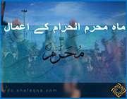 ماہ محرم کے اعمال / سوانح حیات حضرت امام حسین (ع)