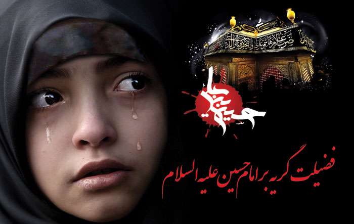 ارزش گریه برای امام حسین علیهالسلام
