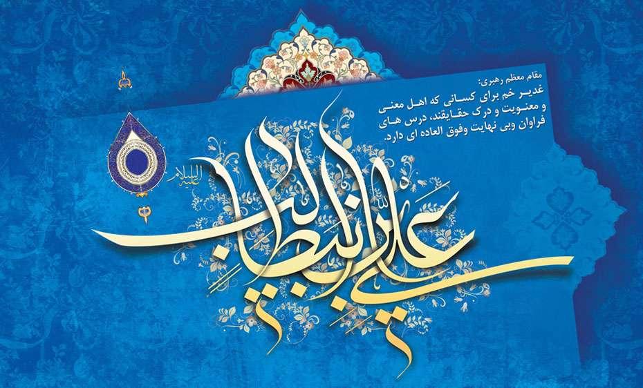 امیرالمؤمنین(علیهالسلام) دارنده سنتهای انبیای پیشین(علیهمالسلام)