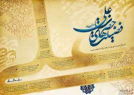 بررسی فضایل حضرت علی (علیهالسلام)