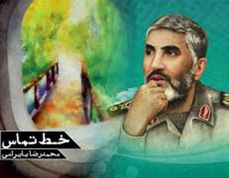 رمان «خط تماس» پیرامون زندگی سرلشکر پاسدار شهید احمد کاظمی