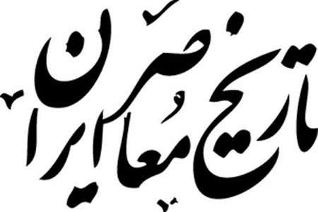 بیست و ششم اسفند در آینه تاریخ معاصر ایران