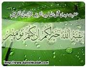 قرآن اور حضرت امام مہدی علیہ السلام