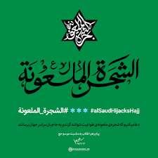 منظور از شجره ملعونه در قرآن