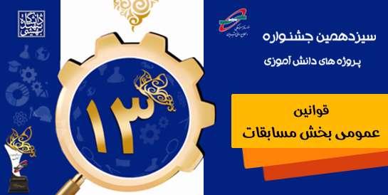 قوانین عمومی بخش مسابقات سیزدهمین جشنواره پروژه های دانش آموزی تبیان