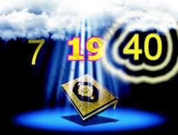 عدد چهل در قرآن کریم