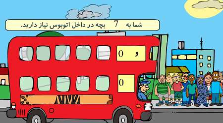 شمارش و اتوبوس