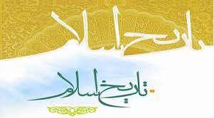 مهمترین حوادث تاریخ اسلام/ استقامت در راه هدف