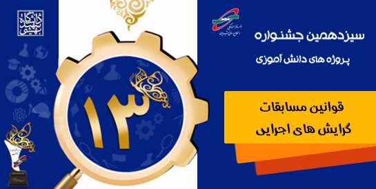 گرایش های اجرایی سیزدهمین جشنواره پروژه های دانش آموزی تبیان