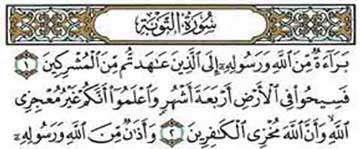 چرا سوره توبه با بسم الله الرحمان الرحیم آغاز نمی شود!