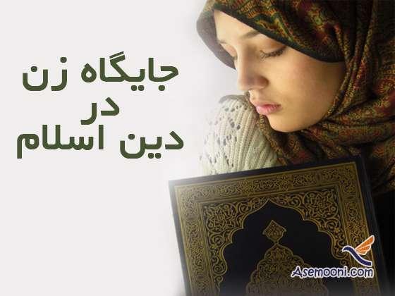 نگاه اسلام به زن و جایگاه او در زندگی