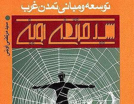 معرفی کتاب «مبانی توسعه و تمدن غرب»
