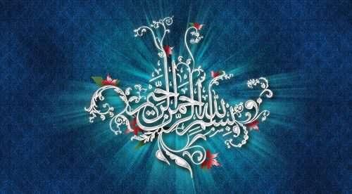 آيا بسم الله جزء هر سوره هست و آيا يك آيه حساب مي شود؟
