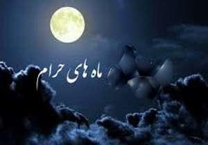 ماه های حرام
