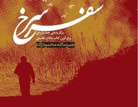 11 کتاب درباره شهید سید حسین علم الهدی و حماسه شهدای هویزه