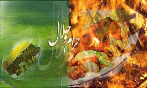 حرام و حلال