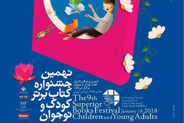 نهمین جشنواره کتاب برتر کودکان