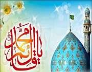 حضرت امام مہدی(عج) کی حوائج کےحصول کے لیےنصیحت