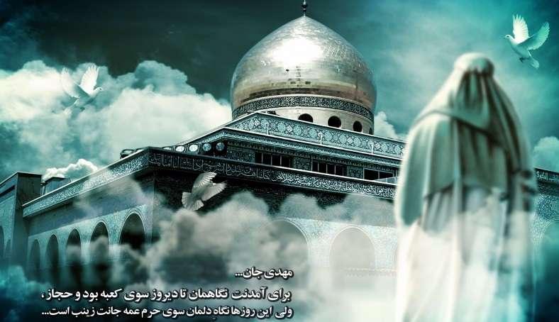 دین جدید امام زمان(عج) !