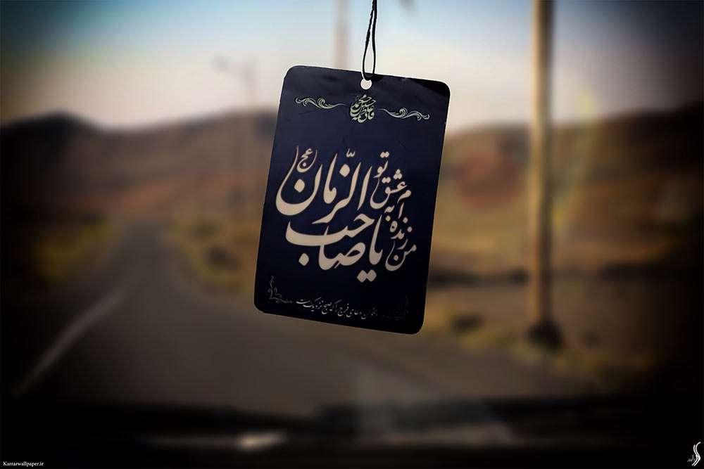 جلوگیری از سب و لعن دشمنان ، عناد با امام زمان است...
