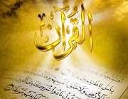 قرآن مجید کا معجزہ ھونا