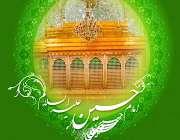 حضرت امام حسین علیہ السلام کی سبق آموز زندگی