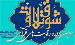 سومین دوره رقابت قرآنی