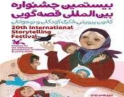 ایران میں عالمی داستانی گویی میلے کا اختتام