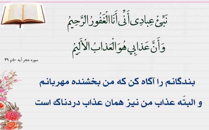 آیات قرآن