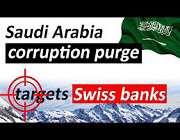 سوئٹیزرلینڈ میں آل سعود کی رسوایی؛ سوئس بینکوں نے آل سعود کو پیسے دینے سے انکار کر دیا