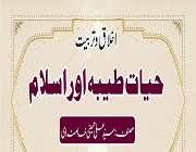 حیات طیبہ اور اسلام