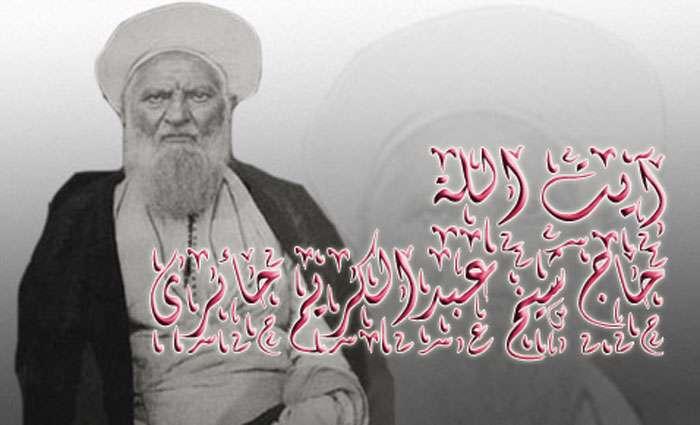 شیخ عبدالكریم حائری یزدی