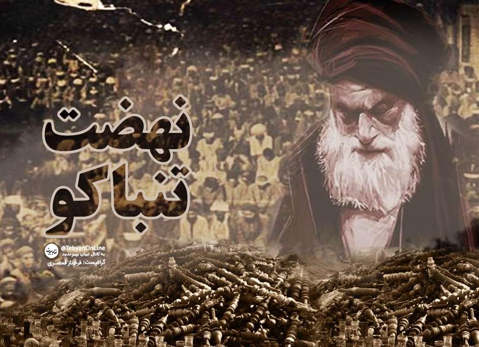 میرزای شیرازی، نهضت تنباکو