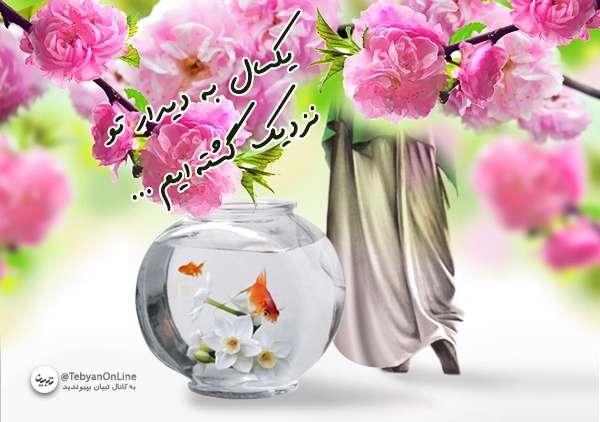 عید ما روزی است که تو بیایی !