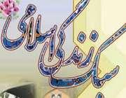 اسلامی طرز زندگی خوشبخت زندگی کیلئے نمونہ ہے