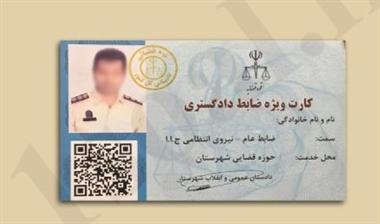 کارت شناسایی ظابطین دادگستری - کارت ظابطین قضایی - ظابطان بازرسی