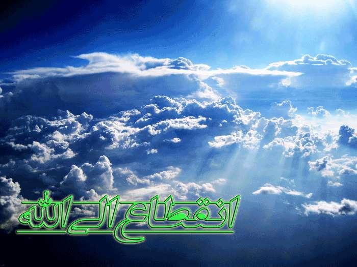 دعا و انقطاع الی الله