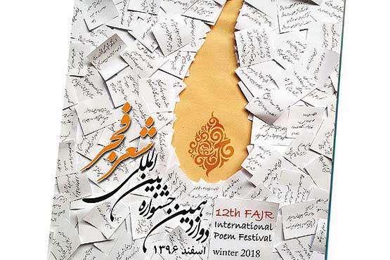 جشنواره بین المللی شعر فجر